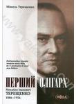 Перший олігарх: Михайло Іванович Терещенко 1886-1956