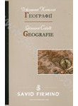 Географії / Geografie