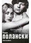 Роман Полански. Биография