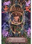 Ключ к Вселенной, или Духовная интерпретация чисел и символов. Книга 1