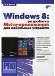 Профессиональное программирование. Windows 8: разработка Metro-приложений для мо
