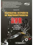 Разработка устройств на микроконтроллерах AVR (+CD)
