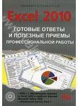 Excel 2010. Готовые ответы и полезные приемы профессиональной работы (+DVD)