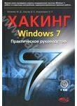 Хакинг Windows 7. Практическое руководство (+CD)