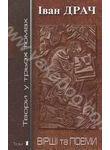 Драч Іван. Твори у 3 томах. Том 1. Вірші та поеми