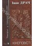 Драч Іван. Твори у 3 томах. Том 2. Кіноповісті