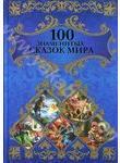 100 знаменитых сказок мира