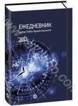 Датированный карманный ежедневник на 2013 год. Метод Глеба Архангельского