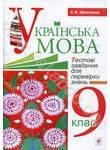 Українська мова. Тестові завдання для перевірки знань. 9 клас