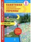 Памятники национального культурного наследия Украины. Автомобильно-туристический