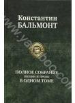 Константин Бальмонт: Полное собрание поэзии и прозы в одном томе