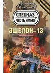 Эшелон-13