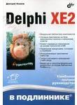Delphi XE2