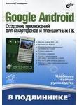Google Android. Создание приложений для смартфонов и планшетных ПК