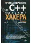 Программирование на С++ глазами хакера (+ CD-ROM)