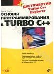 Основы программирования в Turbo C++ (+ CD-ROM)