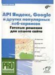 API Яндекс, Google и других популярных веб-сервисов. Готовые решения для вашего