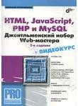 HTML, JavaScript, PHP и MySQL. Джентельменский набор Web-мастера (+ CD-ROM)