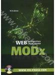 Web-разработка средствами MODx  (+ CD)
