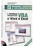 Измерение, управление и регулирование с помощью макросов VBA в Word и Excel (+CD