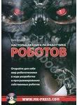 Настольная книга разработчика роботов (+ CD-ROM)