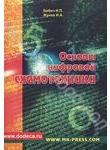 Основы цифровой схемотехники