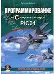 Программирование на C микроконтроллеров PIC24 (+ CD-ROM)
