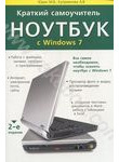 Краткий самоучитель. Ноутбук с Windows 7
