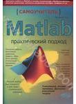 Matlab. Самоучитель. Практический подход