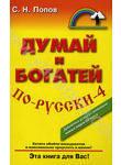 Думай и богатей по русски - 3