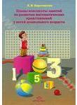 Планы-конспекты занятий по развитию математических представлений у детей дошколь