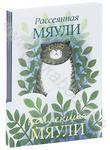 Коллекция Мяули (комплект из 4 книг)