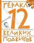 Геракл. 12 великих подвигов. Как это было на самом деле. Рассказы очевидца
