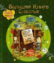 Большая книга счастья