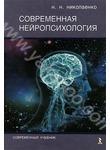Современная нейропсихология