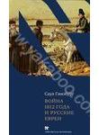 Война 1812 года и русские евреи
