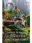 Стратегия. Книга 4. Русский союз