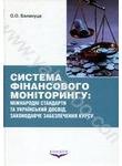 Система фінансового моніторингу: міжнародні стандарти та український досвід. Зак
