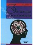Загальна психологія. Підручник