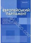 Європейський парламент. Правовий статус і компетенція в системі органів Європейс