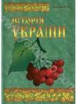 Історія України. Кінець ХVII - початок ХХІ століття