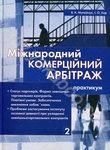 Міжнародний комерційний арбітраж. Практикум у 7 книгах. Книга 2