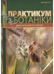 Практикум з ботаніки. Навчальний посібник