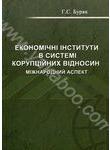 Економічні інститути в системі корупційних відносин. Міжнародний аспект