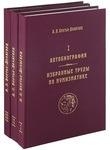 Александр Бертье-Делагард. Избранные труды (комплект из 3 книг)
