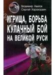 Игрища, борьба, кулачный бой на Великой Руси