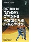 Рукопашная подготовка сотрудников частной охраны и инкассаторови инкассаторов