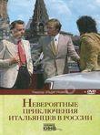 Любимое Кино. В 45 томах. Том 44. Невероятные приключения итальянцев в России (+