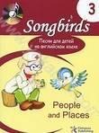 Песни для детей на английском языке. Книга 3