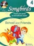 Песни для детей на английском языке. Книга 4